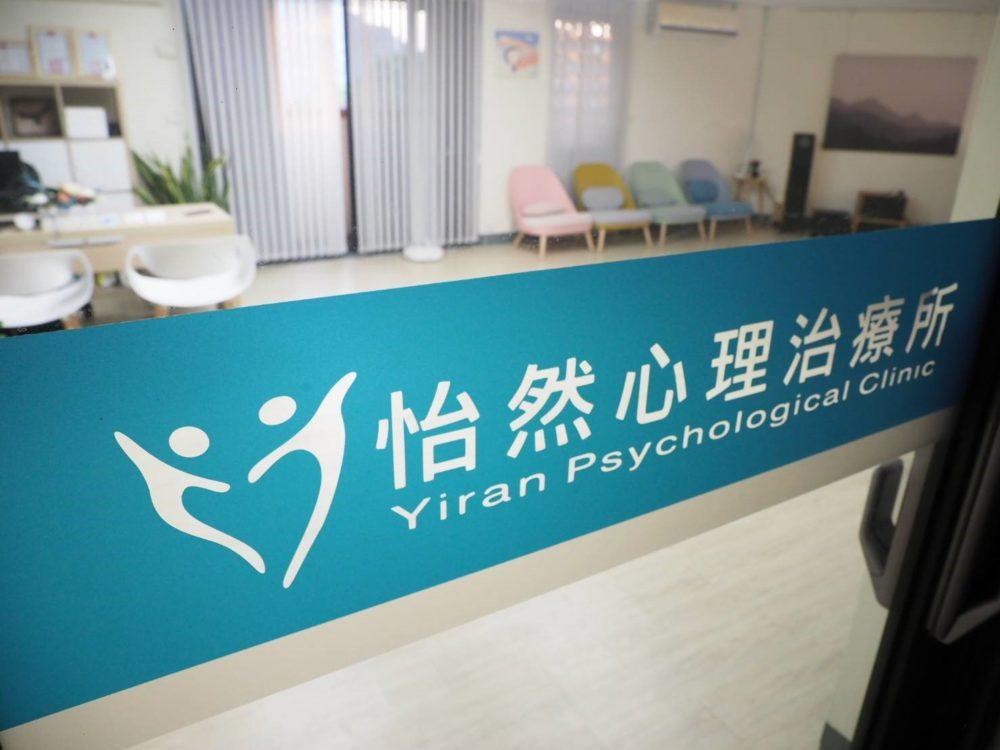 心理諮商環境